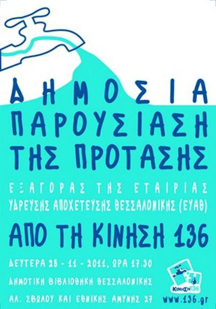 kinisi136-eyath_425x