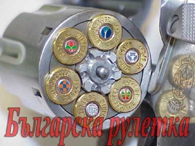 Bulgarian_roulette