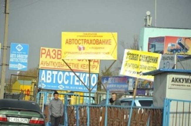 Kazajistan_anuncios
